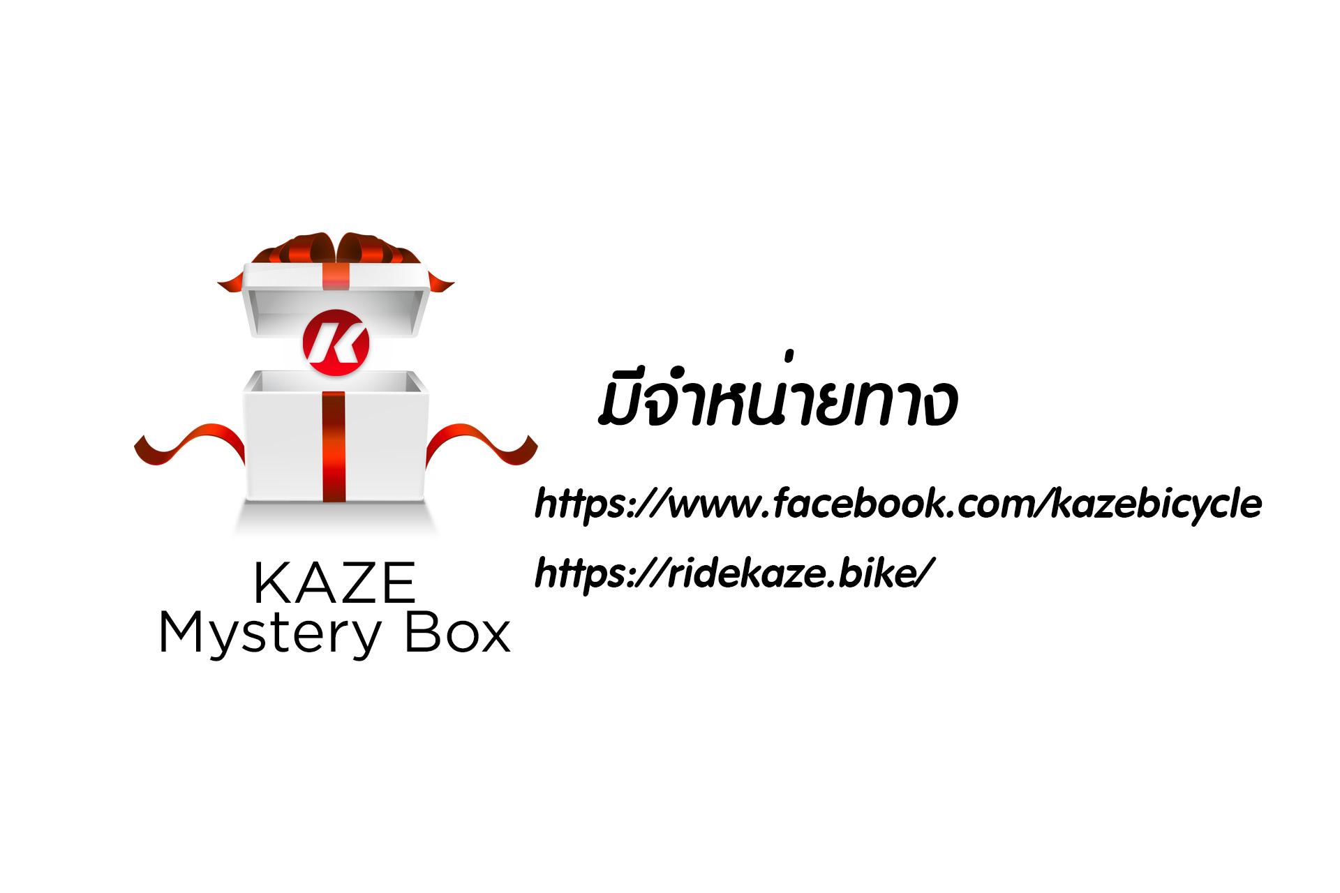 KAZE Mystery Box บางอย่าง