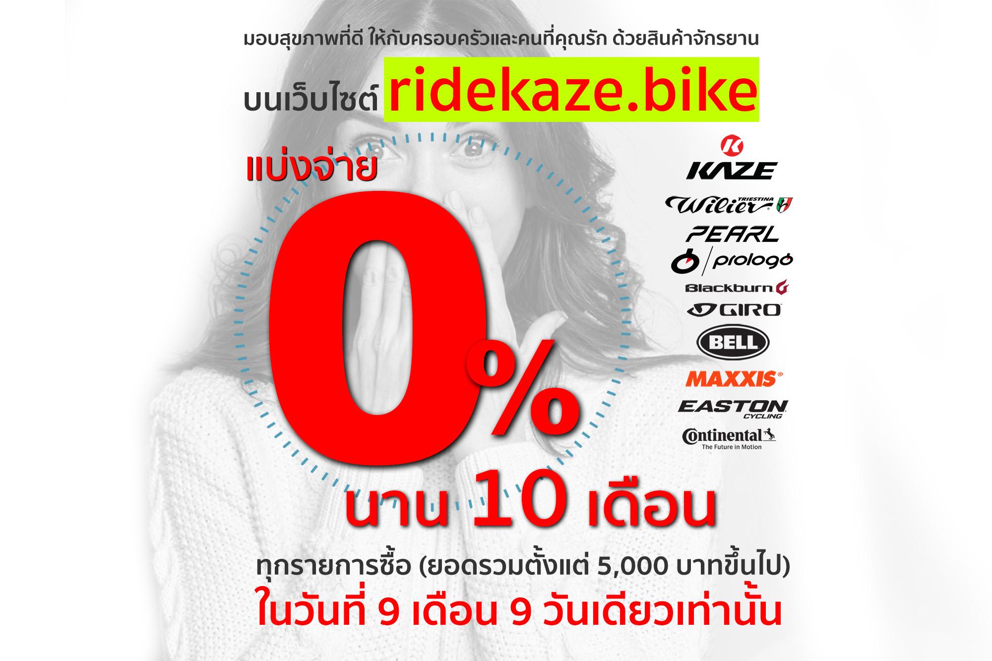 9 เดือน 9 วันเดียวเท่านั้น.. ซื้อสินค้าและแบ่งชำระ 0% ได้นาน 10เดือน (โดยไม่มีดอกเบี้ย) บนเว็บไซต์ ridekaze.bike