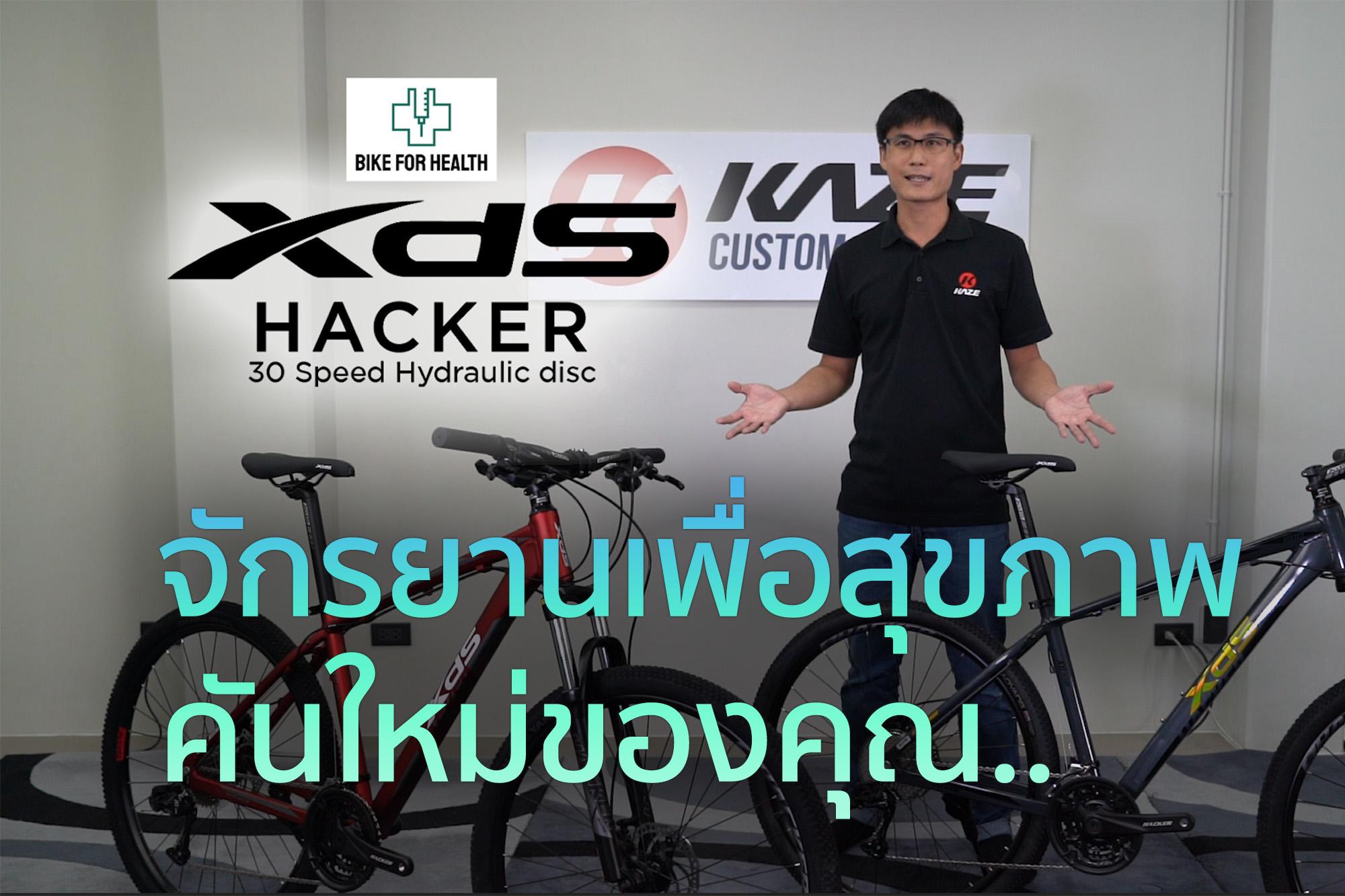 เสือภูเขา XDS รุ่น Hacker