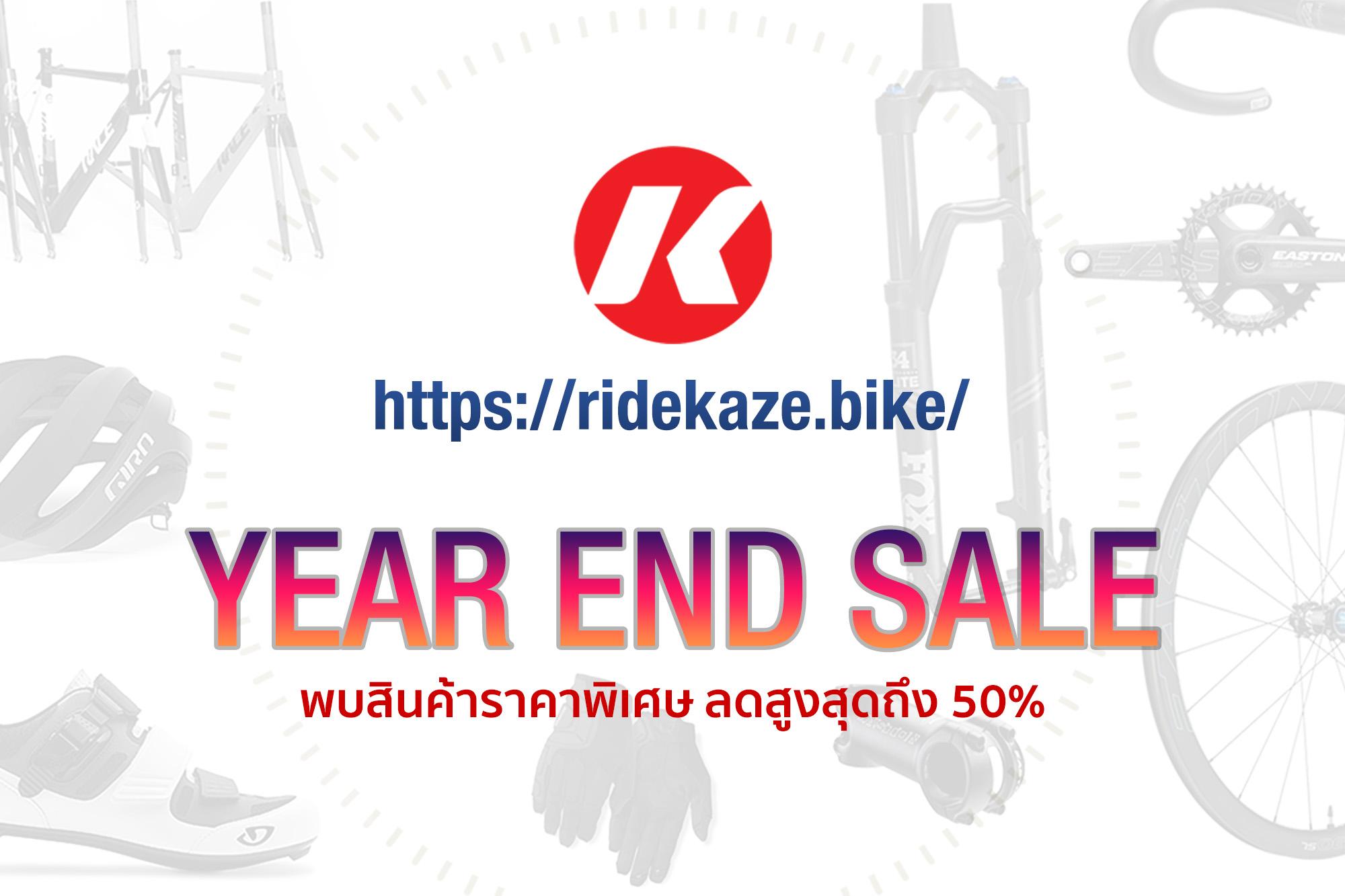 โปรโมชั่น Year End Sale ที่เว็บไซต์ https://ridekaze.bike/