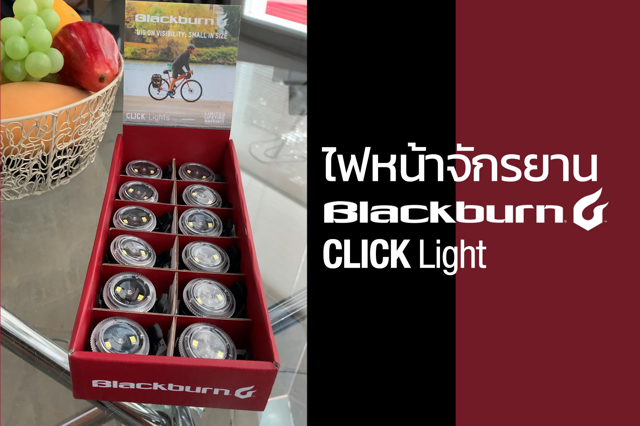 ไฟหน้า (ปลอดภัย) Blackburn รุ่น Click Light ดวงเล็กสเปคแรง.. ให้รถที่ขับสวน เห็นคุณได้ชัดเจนขึ้น