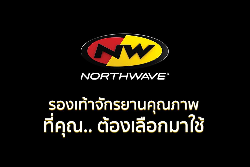 Northwave  รองเท้าจักรยานคุณภาพที่คุณต้องเลือกมาใช้