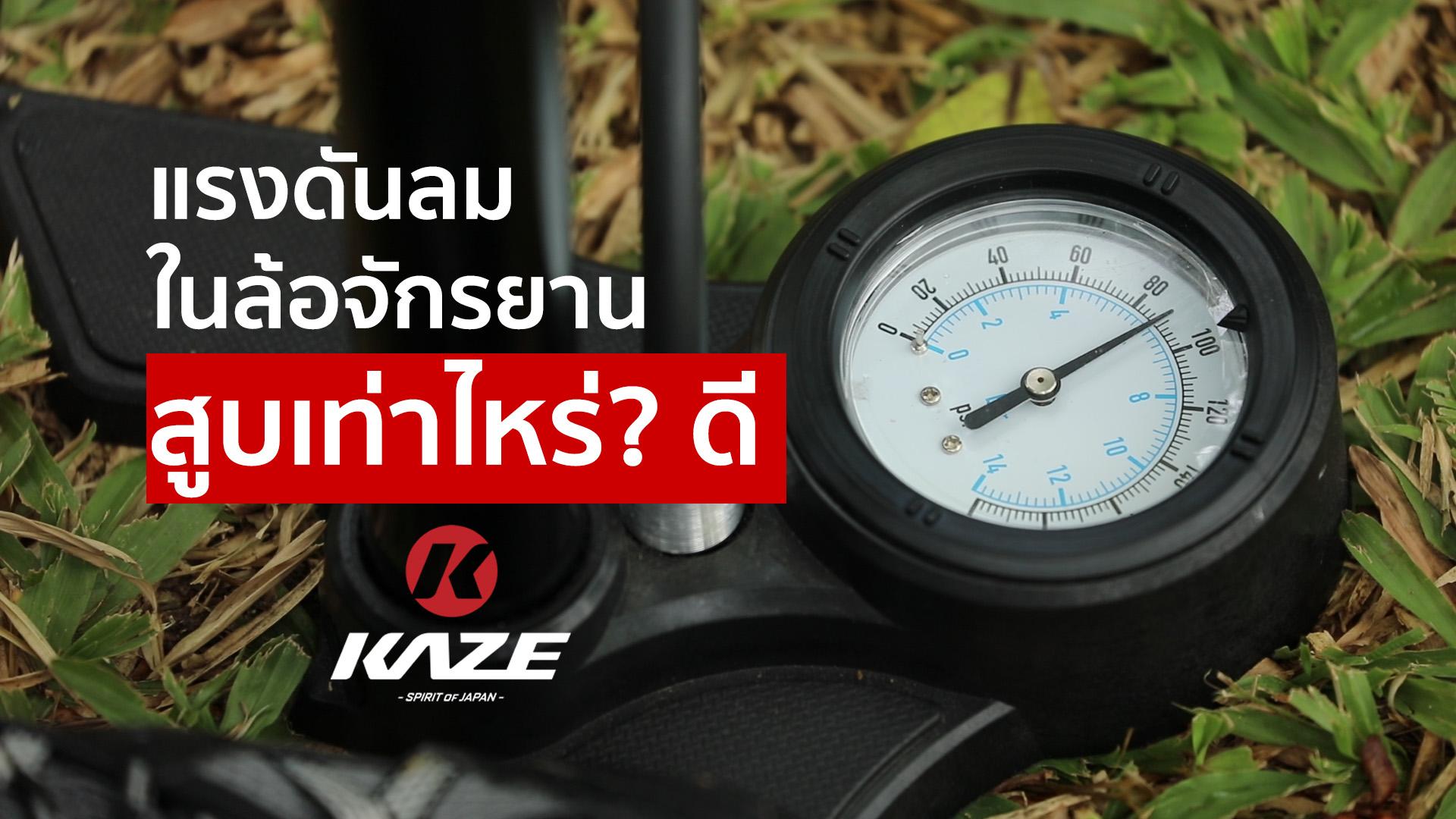 KAZE Bike Trick | แรงดันลมในล้อจักรยาน ควรสูบเท่าไหร่ดี?