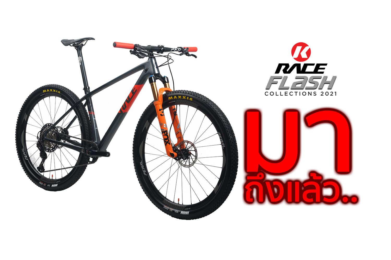KAZE RACE - Flash29er (new)