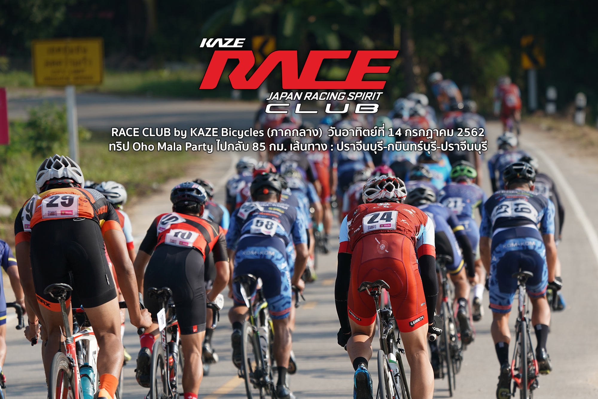 RACE CLUB by KAZE Bicycles - ภาคกลาง