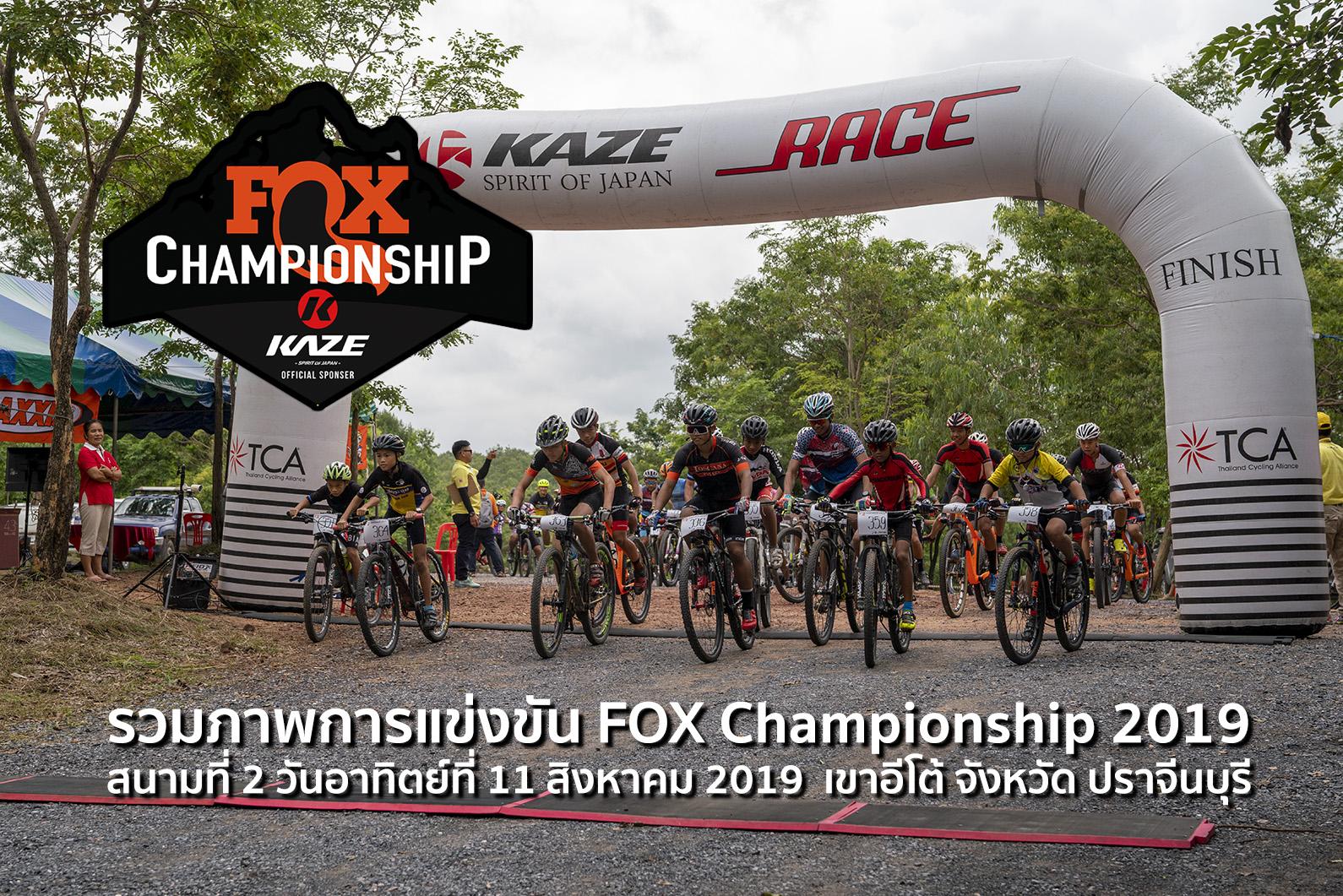 ภาพการแข่งขัน FOX Championship 2019 สนาม #2 by KAZE จ.ปราจีนบุรี วันอาทิตย์ที่ 11 สิงหาคม 2562