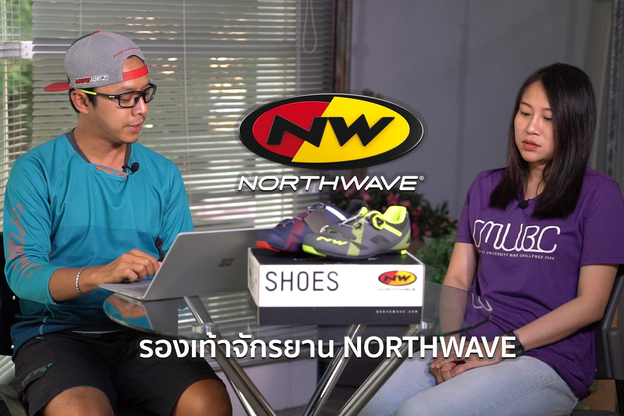รองเท้าจักรยาน NORTHWAVE สร้างด้วยคุณภาพ