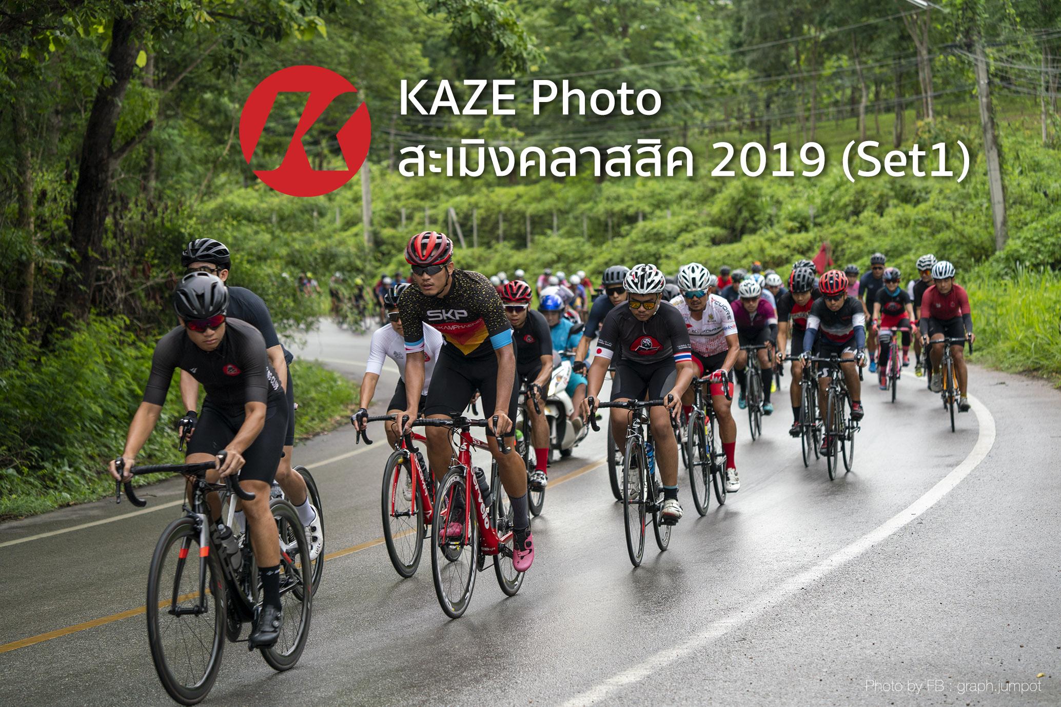 สะเมิงคลาสสิค 2019 ภาพถ่าย โดยทีมงาน KAZE Photo