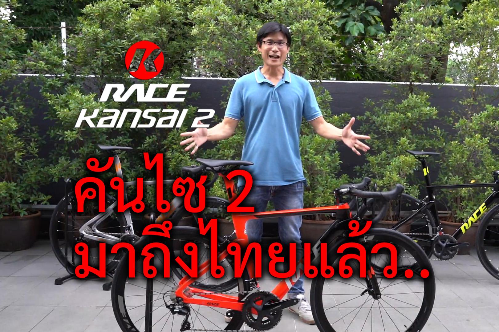 มาใหม่.. KAZE RACE | Kansai Shimano 105 (Standard)