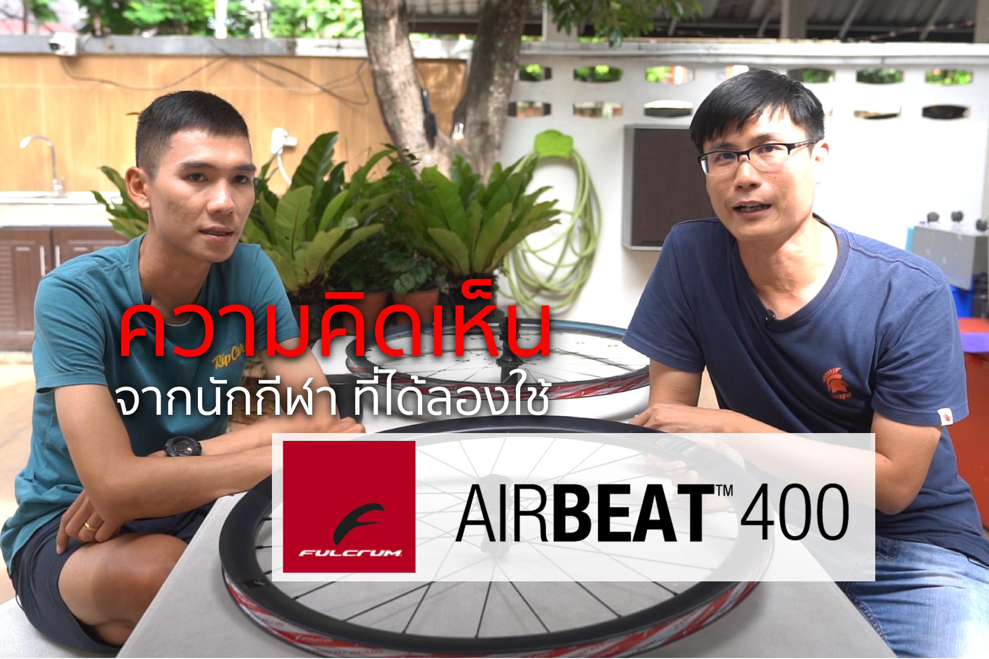 Fulcrum Airbeat 400 ความคิดเห็นจากนักกีฬาที่ได้ลองใช้