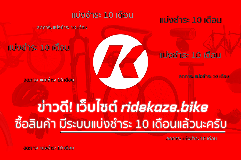 บริการใหม่ บนเว็บไซต์ ridekaze.bike