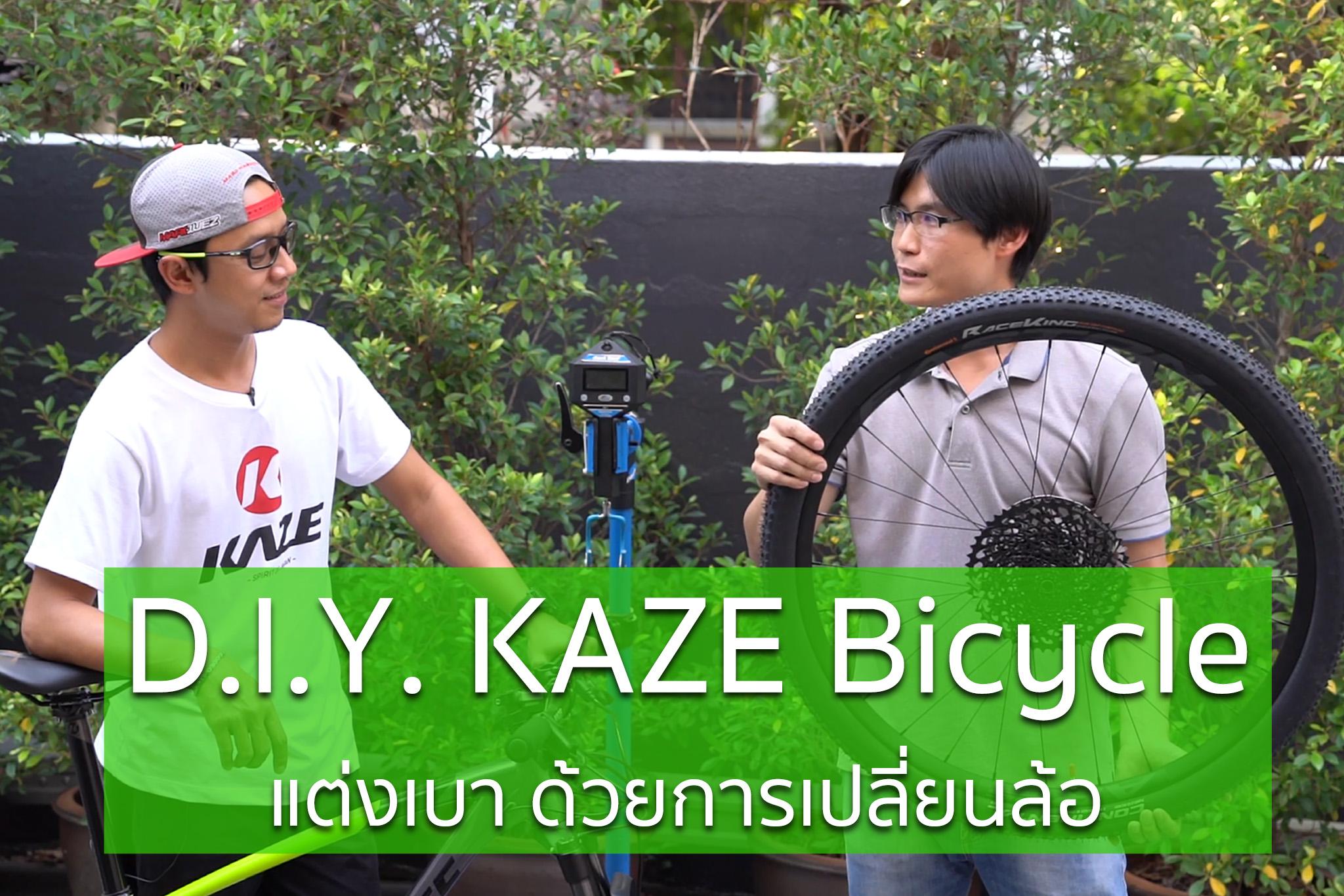 แต่งเบาจักรยาน Kaze ง่ายๆ ด้วยวิธีเปลี่ยนชุดล้อ
