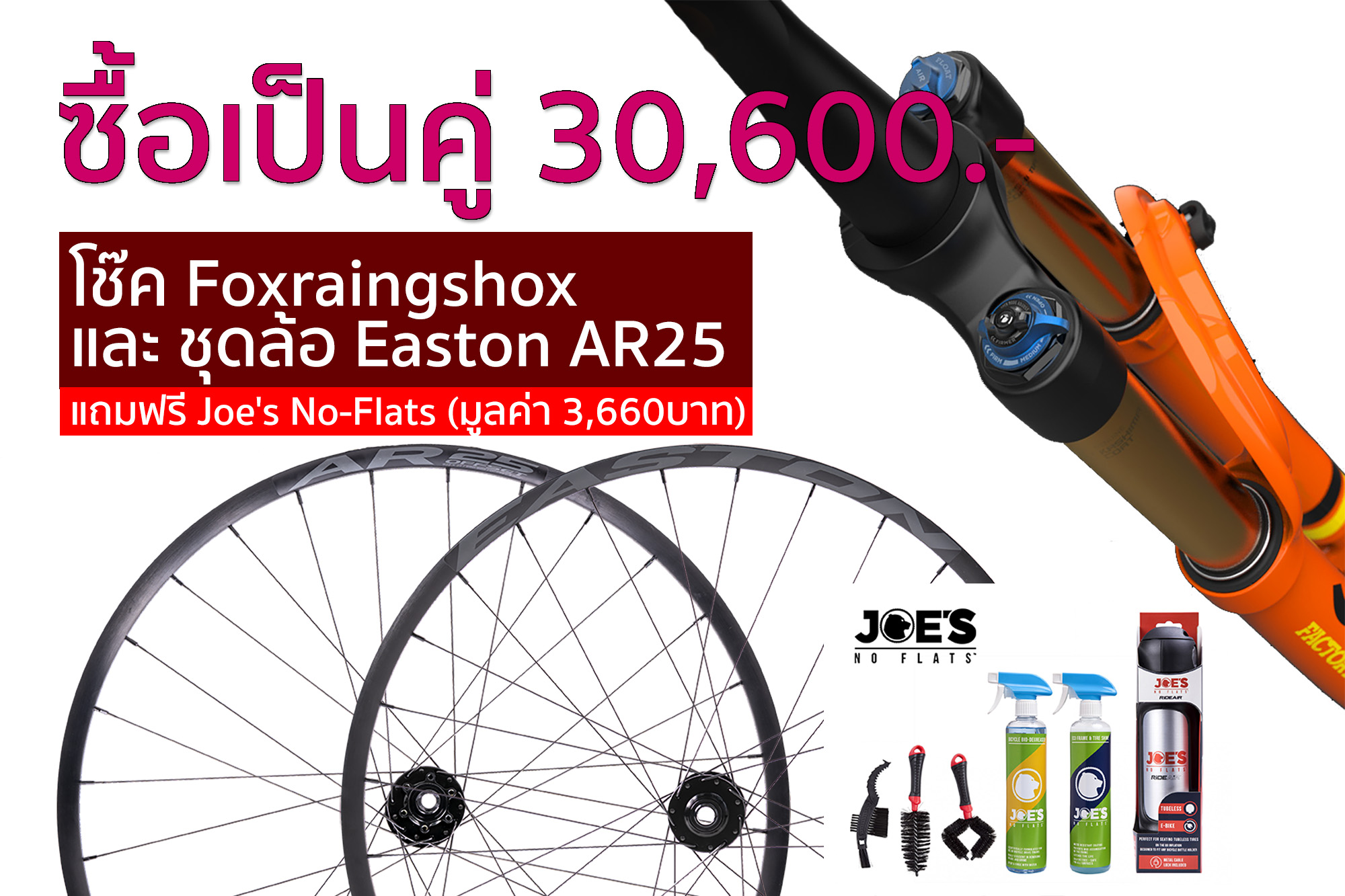 ชุดโปร Foxracingshox (Factory) + ชุดล้อ Easton AR25