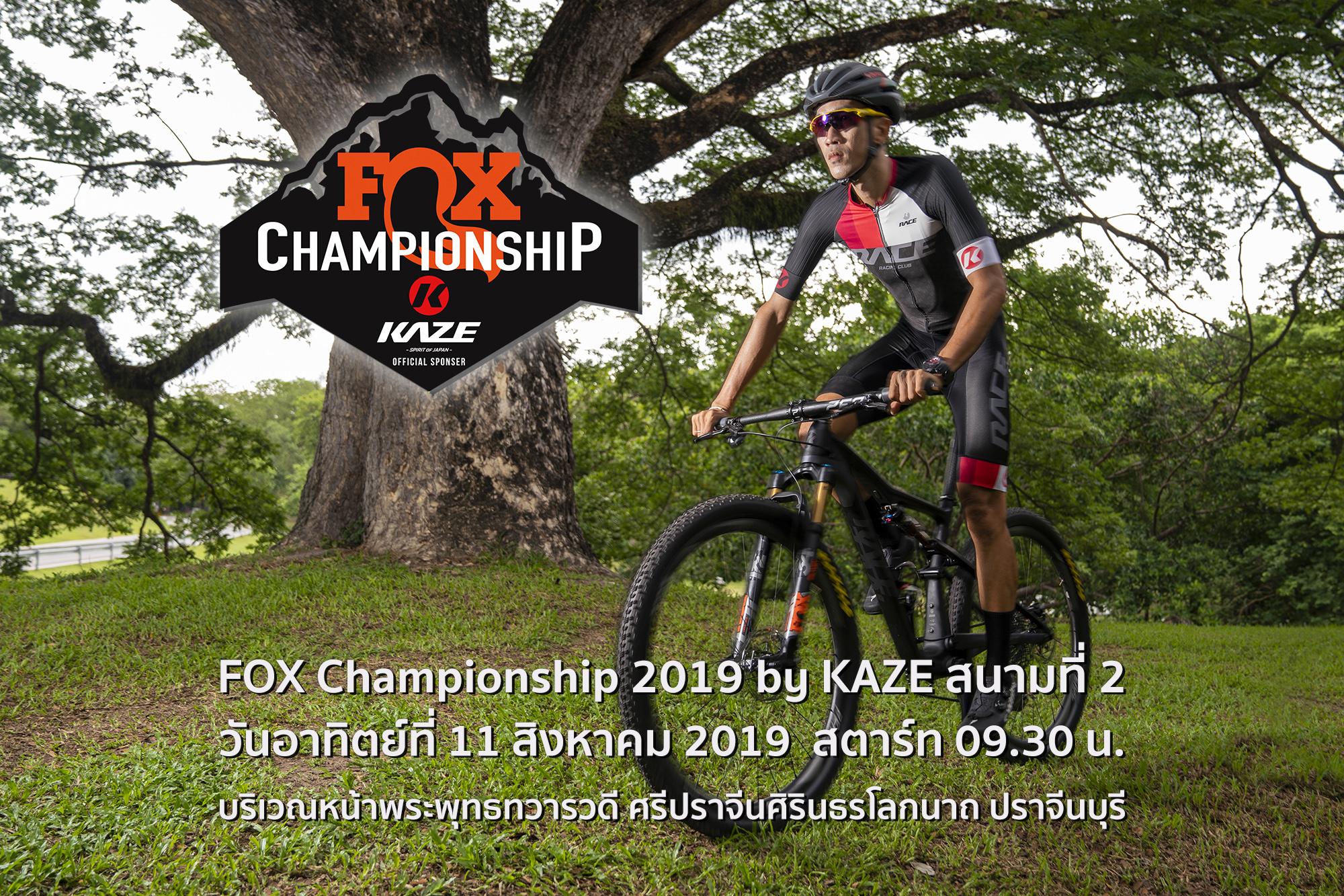 FOX Championship 2019 สนาม #2 by KAZE จ.ปราจีนบุรี