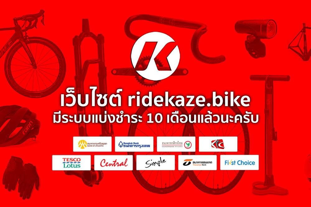"""ข่าวดี! เปิดบริการใหม่ """"แบ่งชำระ 10 เดือน"""" บนเว็บไซต์ ridekaze.bike"""