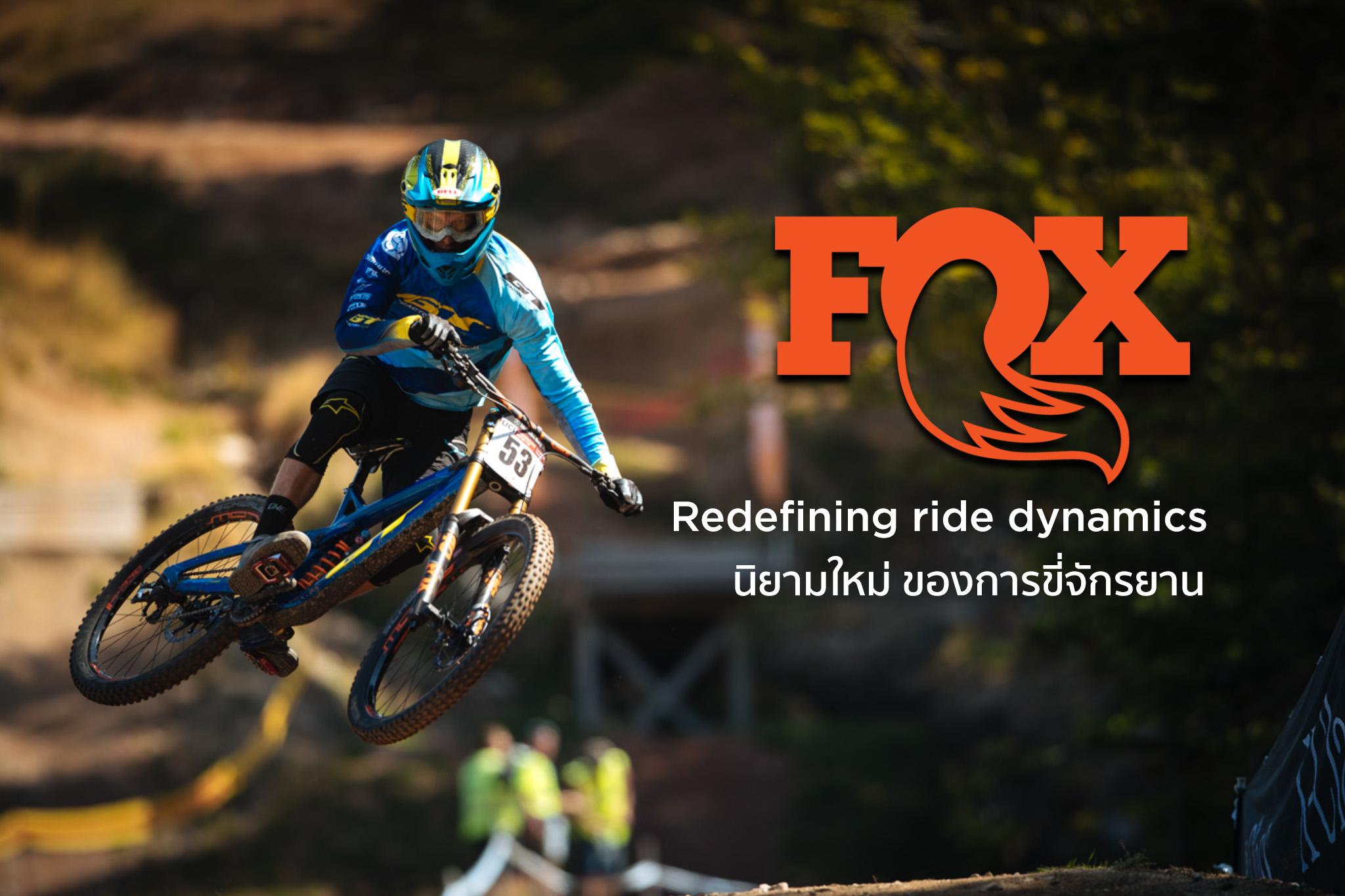 FOX RACINGSHOX โช๊คจักรยาน อันดับหนึ่งของโลก