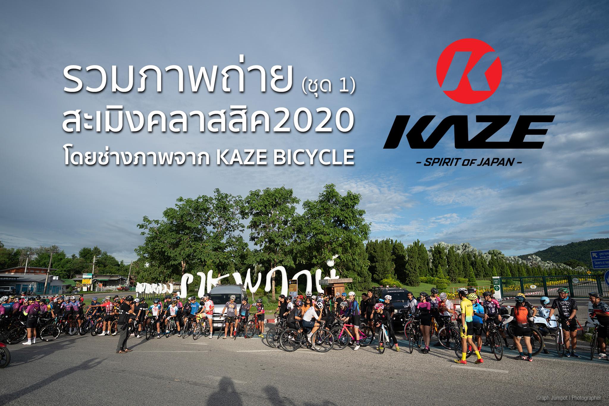 เชิญชมภาพชุด จากงาน สะเมิงคลาสสิค 2020 by Singha Tsukemen 55 Cycling Club