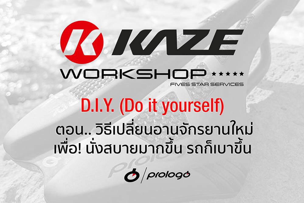 KAZE - D.I.Y. ตอน วิธีเปลี่ยนอานจักรยานใหม่ เพื่อ นั่งสบายมากขึ้น รถก็เบาขึ้น
