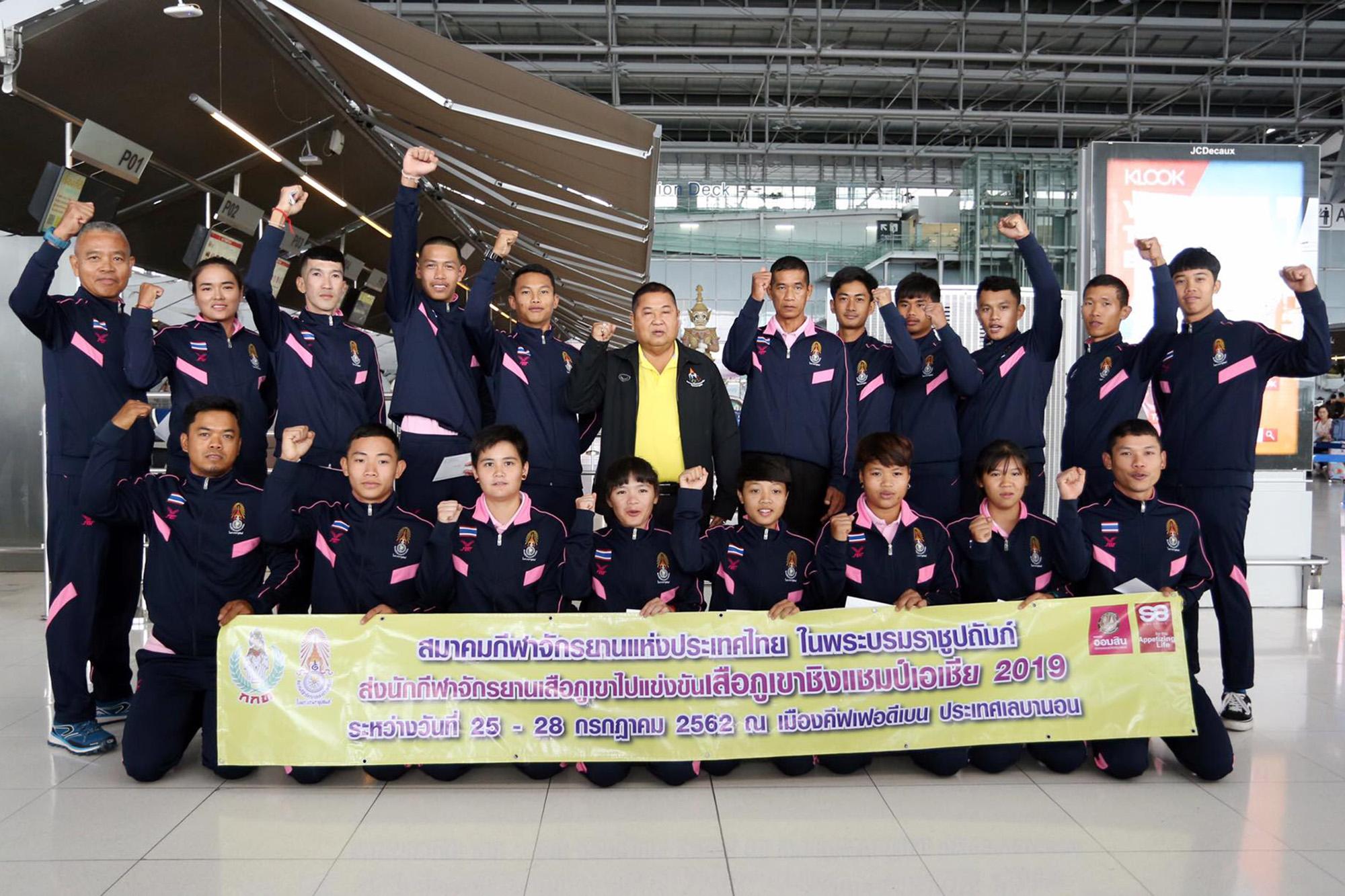 ส่งแรงใจ...ส่งแรงเชียร์..... นักกีฬาเสือภูเขา ทีมชาติไทย